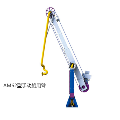 AM62型手动船用臂