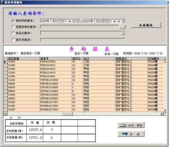 <a  data-cke-saved-href='/zhuandd.htm' href='/zhuandd.htm' class='keys' title='点击查看关于装车系统的相关信息' target='_blank'>装车系统</a>